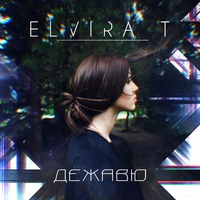 Cover of the track Дежавю - Single