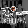 Cover of the album Это не женщина - Single