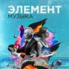 Cover of the track Музыка (radio edit)