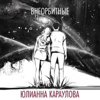 Couverture du titre Внеорбитные - Single