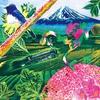 Couverture de l'album Midori